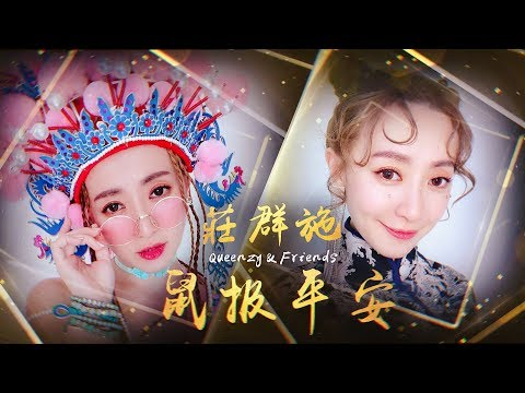 2020 鼠报平安 | Queenzy 莊群施 | 春风笑了 Joyous Spring Breeze | Queenzy and Friends 2020 CNY MV