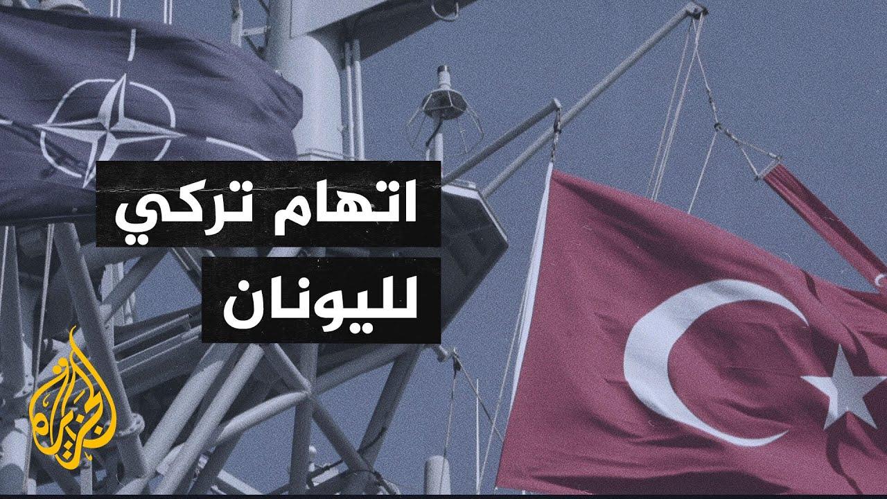 تركيا تتهم اليونان بإيواء منظمات إرهابية تخطط لهجمات ضدها  - نشر قبل 3 ساعة