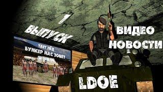 Видеоновости LDoE от КК (выпуск 1)