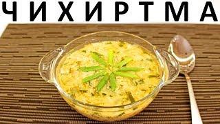 173. Чихиртма: грузинский куриный суп с зеленью