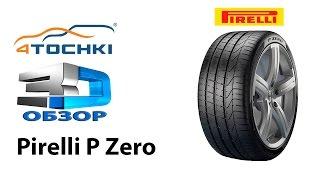 3D-обзор шины Pirelli PZero на 4 точки. Шины и диски 4точки - Wheels & Tyres 4tochki