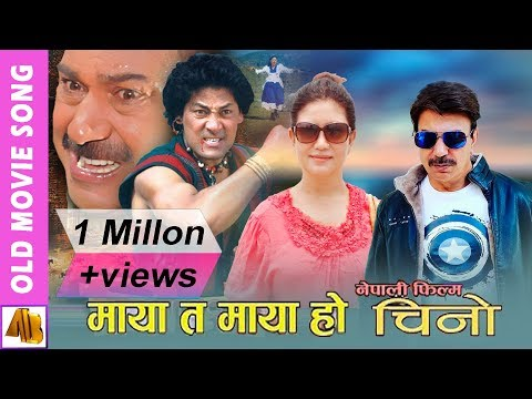 Timro Maan Ma | Chino Movie Song | Bhuwan KC | AB Pictures Farm | B.G Dali
