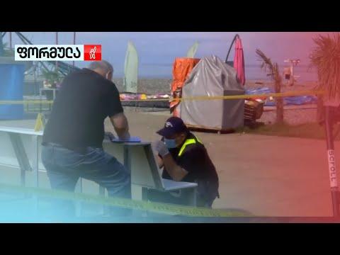An incident in Batumi