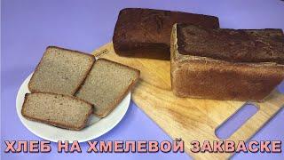 Хлеб на хмелевой закваске Пшеничный ржаной цельнозерновой Простой рецепт хлеба