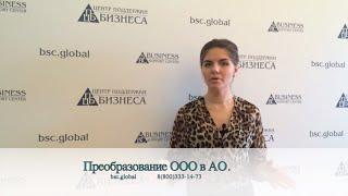 видео Особенности акционерного общества
