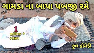ગામડા ના બાપા પબજી રમે ।। gujrati full comedy ।। comedian vipul