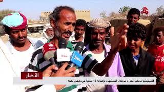 الميليشيا ترتكب مجزرة مروعة.. استشهاد وإصابة 18 مدنيا في حرض بحجة   يمن شباب