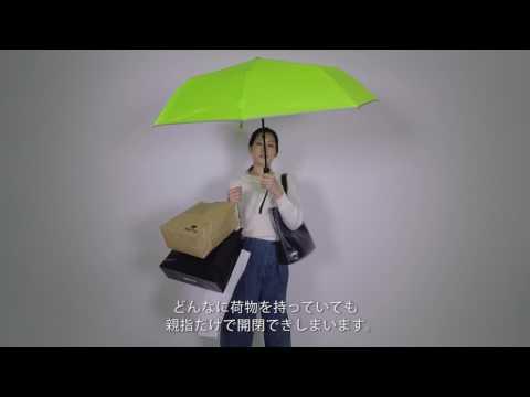 日本初!傘革命 フルオートアンブレラ(電動完全自動開閉傘)「SMART・J AUTO」