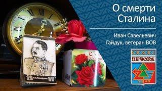 О смерти Сталина ветеран ВОВ Иван Савельевич Гайдук