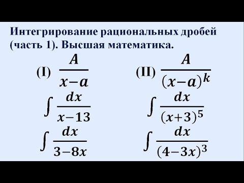 Интегрирование рациональных дробей (часть 1). Высшая математика.