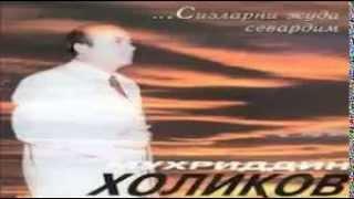 Muhriddin Holiqov   Go zalimsan