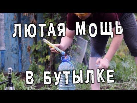 🔥 Тест МОЩНЫХ петард в БУТЫЛКАХ с водой