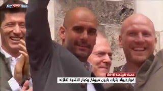 حصاد الرياضة 2015.. جوزيه مورينيو.. من القمة إلى القاع