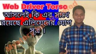 Webdriver Torso mystery revealed Bangla । Webdriver Torso আসলে কী ? এর সাথে কি এলিয়েন যুক্ত ? জানুন