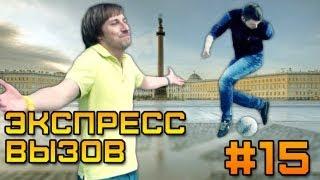 Экспресс-вызов #15