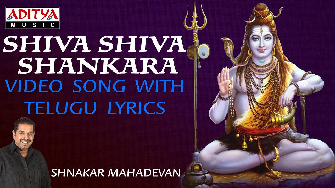 Shiva Shiva Shankara Popular Song By Shankar Mahadevan  Video Song With Telugu Lyrics