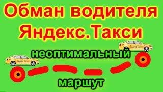 Обман водителей яндекс такси. Неоптимальный маршрут. Часть 3