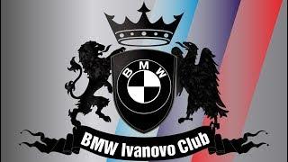 Поздравление BMW Ivanovo Club с 23 февраля
