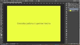 Работа с текстом - Урок 02. 3 способа поменять цвет текста