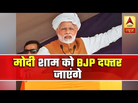 PM Modi To Visit Delhi BJP Office In the Evening As The Early Trends Shows NDA's Win | ABP News