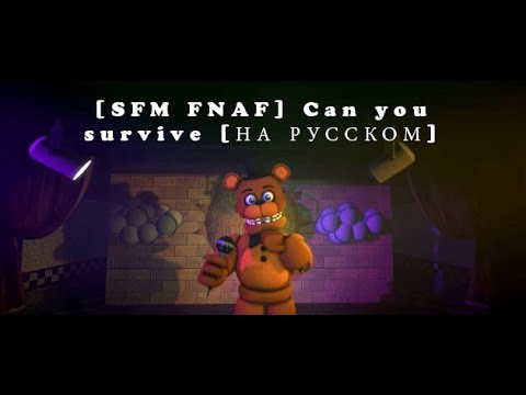 [SFM FNAF] Can you survive [НА РУССКОМ]