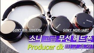 [헤드폰#2] WH-1000XM2 (노캔) / MDR-1ABT (일반) Sony 고급 무선 헤드폰 비교 추천!