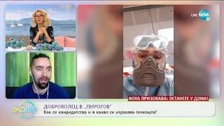 """Александър Цветков: Доброволец в """"Пирогов"""" - """"На кафе"""" (07.04.2020)"""
