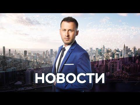 Видео: Новости с Денисом Малининым / 26.03.2020