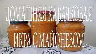Рецепт домашней КАБАЧКОВОЙ ИКРЫ с МАЙОНЕЗОМ.