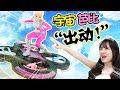 會飛的宇宙芭比之星際大冒險~! 小伶玩具 | Xiaoling toys