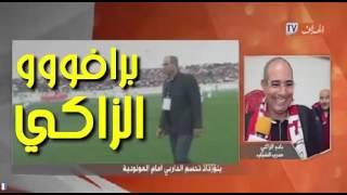 عاجل...مرة أخرى الزاكي كمدرب للمنتخب الجزائري !!