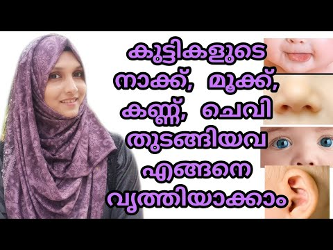 How to Clean Baby's Tongue,  Nose,  Eyes & Ears Malyalam