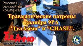 видео Чейз Р.Е.С.