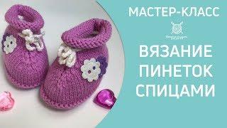 Мастер-класс Вязание спицами Пинетки розовые 12+