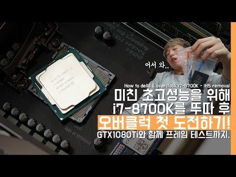 미친 초고성능을 위해 i7-8700K 뚜따&오버클럭 첫 도전하기! GTX1080Ti로 프레임 테스트까지(How to delid&OverClock i7-8700K)