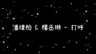 音源來源:https://www.youtube.com/watch?v=MAwrmh6LVDw (潘瑋柏Will P...