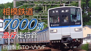 相鉄新7000系 日立GTO-VVVF走行音 急行 海老名→横浜