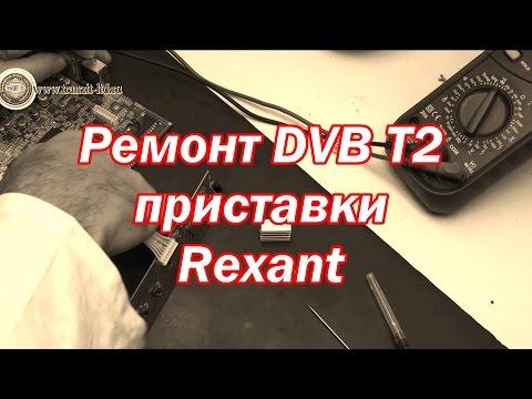видео: ремонт dvb t2 приставок, rexant 511 не включается.