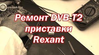 ремонт dvb t2 приставок, Rexant 511 не включается.