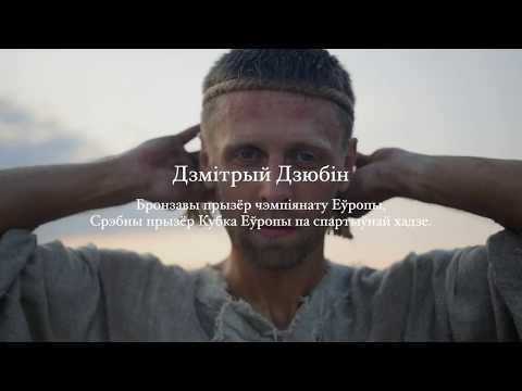 Видеоролик в преддверии национального чемпионата. Дмитрий Дюбин