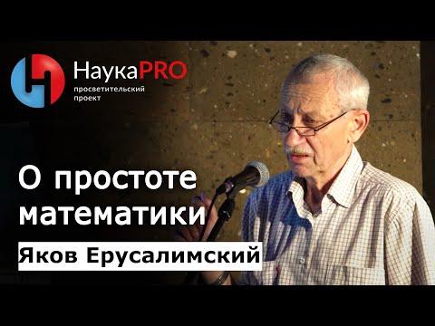 Яков Ерусалимский - О простоте математики