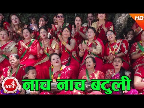 सुपरहिट तीज लोकनृत्य - नाच नाच बाटुली | Nacha Nacha Batuli - Pustaka Khadka | Arun Upatyaka