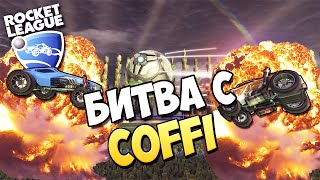 Rocket League - БИТВА С COFFI