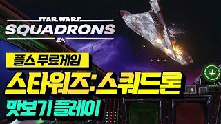 PS PLUS 6월 무료게임!! 본격 우주 박살 게임!…