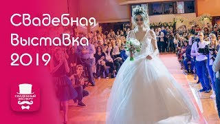 Смотреть видео Свадебная Выставка Россия 2019 онлайн