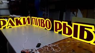 Наружная реклама Краснодар | LineBigArt 89183495361, http://lba-ra.ru(, 2017-05-31T09:56:28.000Z)