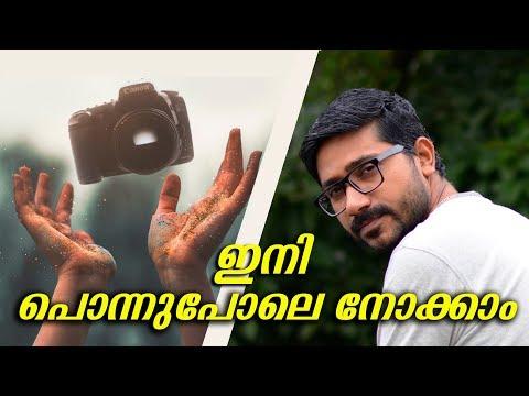 ക്യാമറ ഇങ്ങനെ സൂക്ഷിക്കണം📷📷📷 Caring Of DSLR Camera   Malayalam DSLR tips and tricks