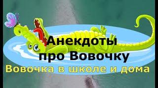 Анекдоты про Вовочку Сборник юмора N1