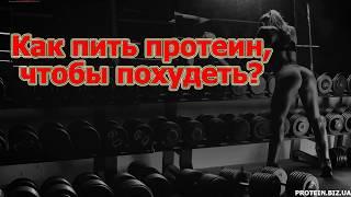 Как пить протеин, чтобы похудеть?