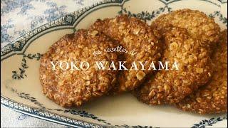 オートミールクッキー Recettes de Yoko Wakayama 【若山曜子のレシピチャンネル】さんのレシピ書き起こし